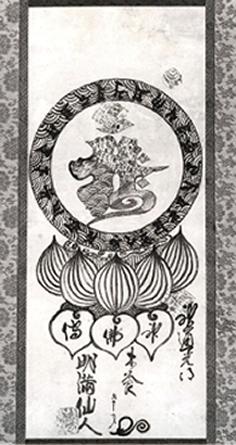 寺宝・仏画05